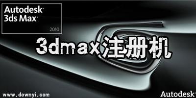 3dmax注册机