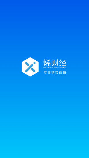 财经壹资讯_0 安卓版  烯财经应用简介 烯财经是一家秉持理性,中立,合规态度的