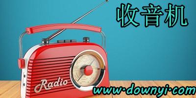 收音机软件排行榜_免费收音机软件_电脑收音机软件下载