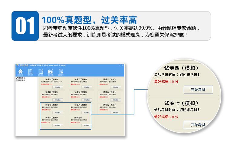 全国职称计算机考试模拟系统