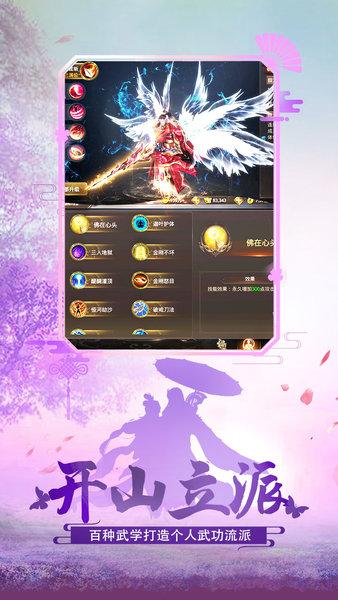 绝世武林小米游戏 v1.7.599 安卓最新版0