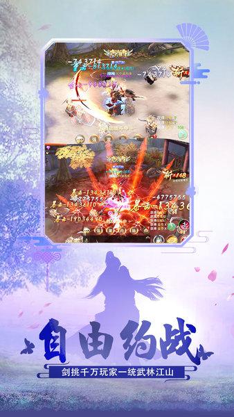 绝世武林小米游戏 v1.7.599 安卓最新版2