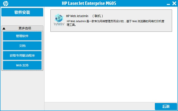 hp laserjet m605dn驱动 v14.0.17298.497 安装版 0