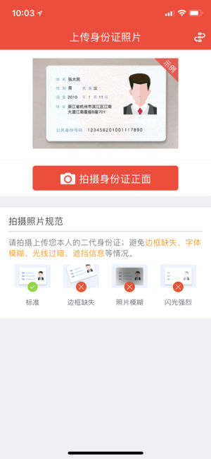 太平洋证券开户ios v1.2.1 iphone版 0