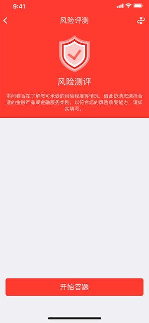 太平洋证券开户苹果版