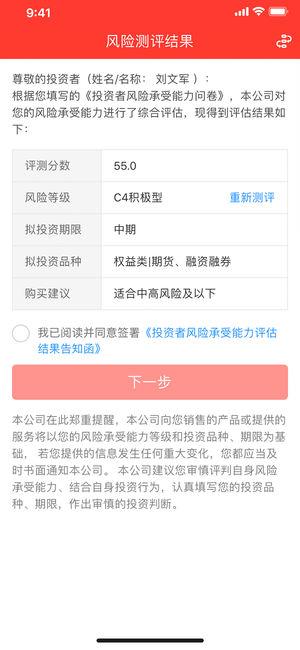 太平洋证券开户ios v1.2.1 iphone版 1