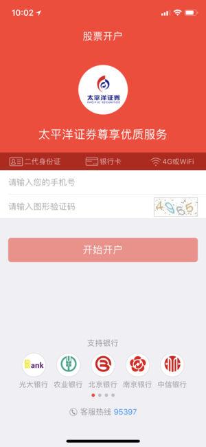 太平洋证券开户ios v1.2.1 iphone版 3