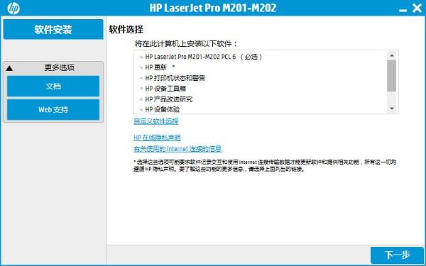 hp laserjet m202n驱动 v15.0.16064.399 安装版 0