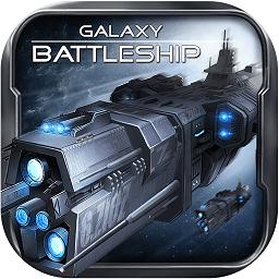 银河战舰腾讯平台版