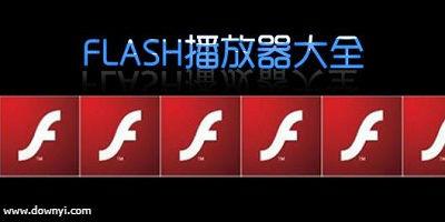 flash播放器下载_flash播放器免费版_flash播放器最新版