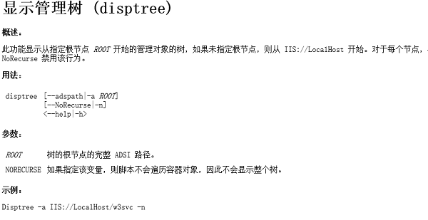 iis_disptree.htm文件