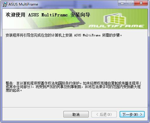 asus multiframe软件