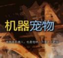 機器寵物中文版