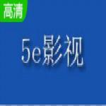 5e高清影视工具