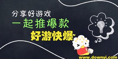 好游快爆下载免费_好游快爆app最新版_好游快爆破解版无限爆米花
