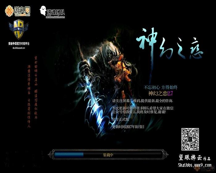 魔兽地图神幻之恋2.7 v2.7 绿色版_附隐藏英雄密码 0