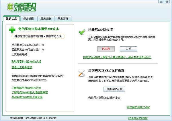 奇虎360arp防火墙工具 v2.0 绿色版 0