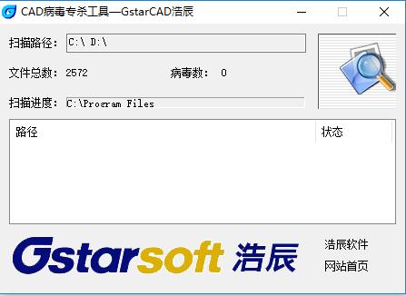 浩辰cad病毒专杀软件 绿色版 0