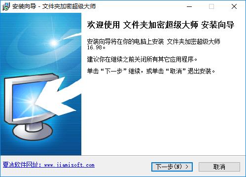 文件夹加密超级大师 v16.98 正式版 0