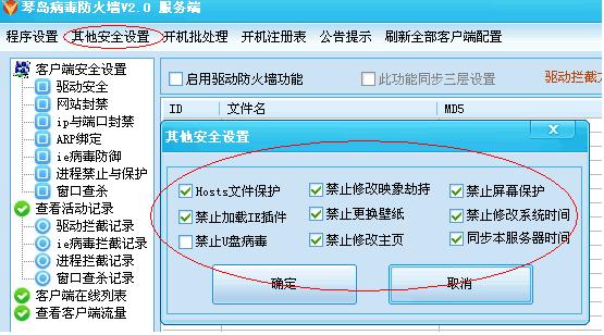 琴岛网吧病毒防火墙工具 v2.0 正式版 0