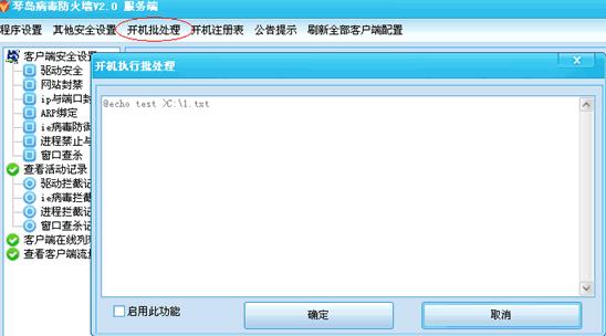 琴岛病毒防火墙软件