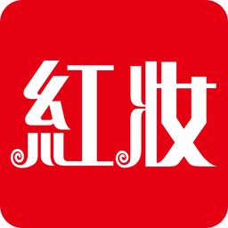 红妆app