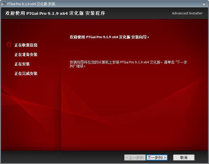 ptgui pro�h化破解版 v12.0.0 安�b版 0