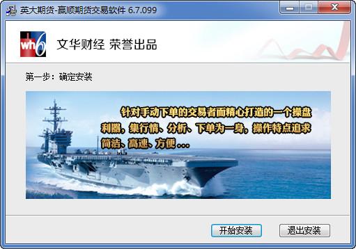 文华赢顺wh6软件