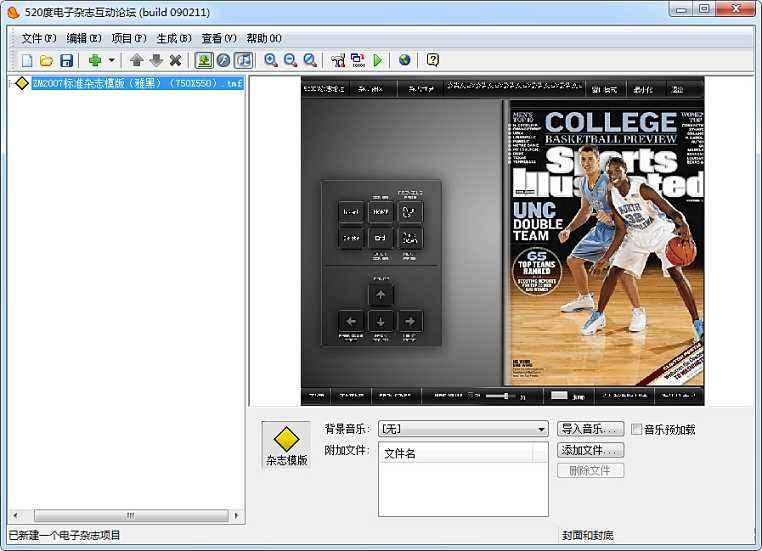 zinemaker2009破解版 免费版 0