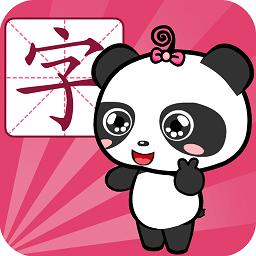 熊猫识字破解版