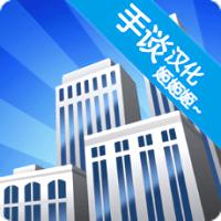 摩天大樓打造記中文版