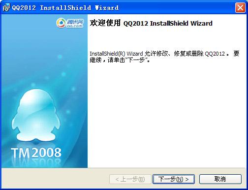 qq2012.msi文件