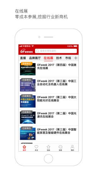 ofweek人才网 v2.3.1 安卓版 0