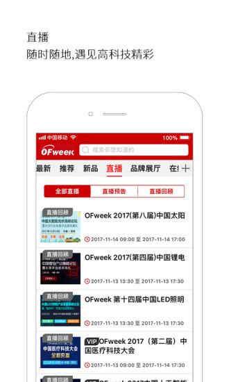 ofweek人才网 v2.3.1 安卓版 1