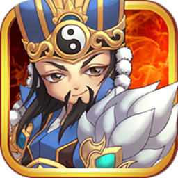 主公莫怂游戏