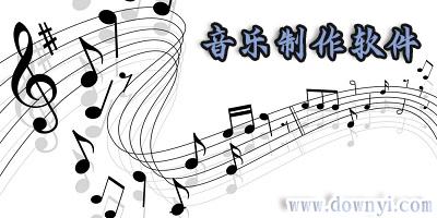 音乐制作软件中文版免费下载_电子音乐制作软件_音乐制作软件