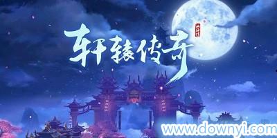 轩辕传奇下载_轩辕传奇最新版本_轩辕传奇游戏