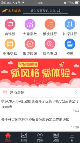 华龙大智慧苹果版 v1.0 iphone版 2