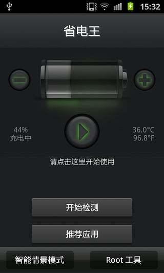安兔兔省电王手机版 v1.6.14 安卓版0