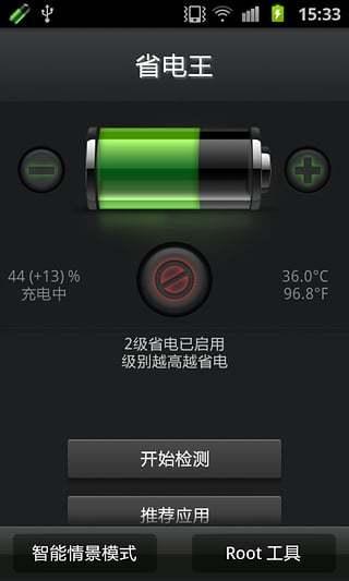 安兔兔省电王手机版 v1.6.14 安卓版2