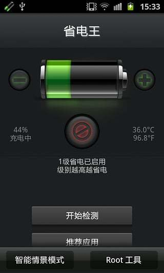 安兔兔省电王手机版 v1.6.14 安卓版1