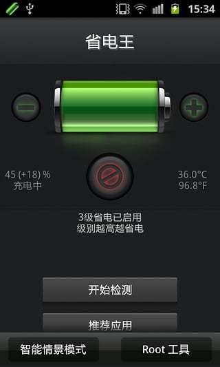 安兔兔省电王手机版 v1.6.14 安卓版3