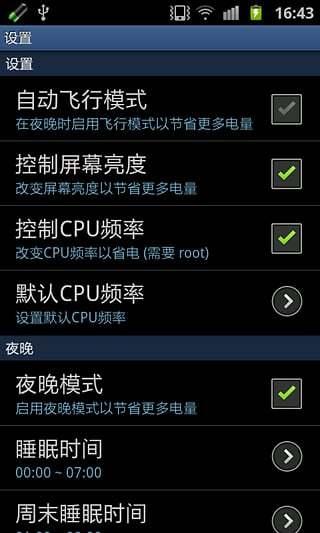 安兔兔省电王手机版 v1.6.14 安卓版4