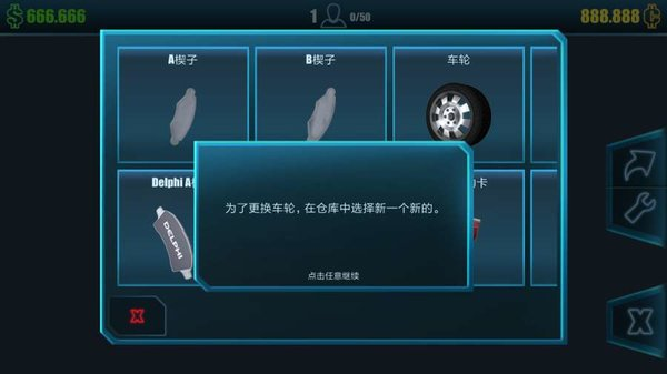 汽车修理工模拟2018中文版