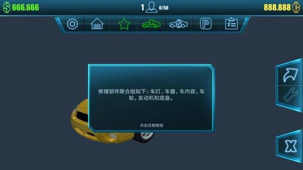 汽车修理工模拟2018手机版 v1.1.6 安卓汉化版 0