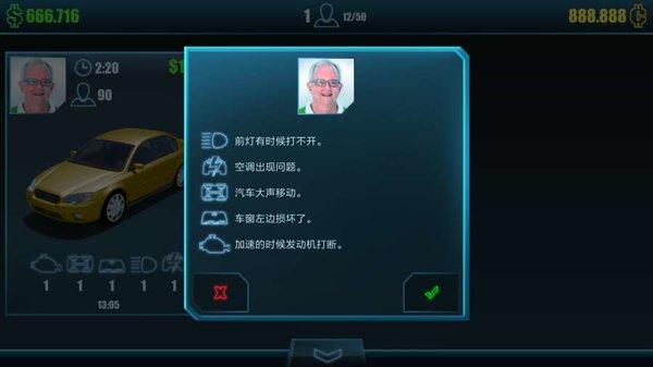 汽车修理工模拟2018手机版 v1.1.6 安卓汉化版 2