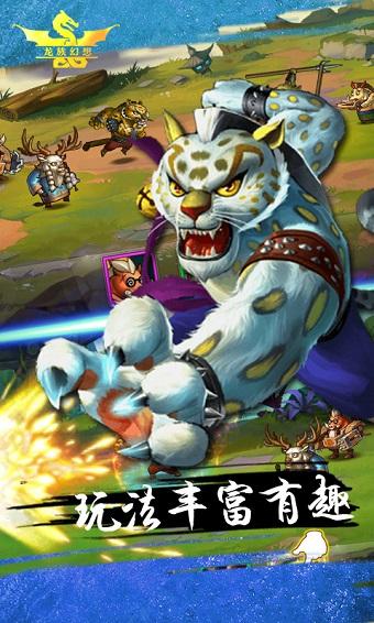 龙族幻想正式版