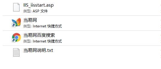 iis_iisstart.asp文件