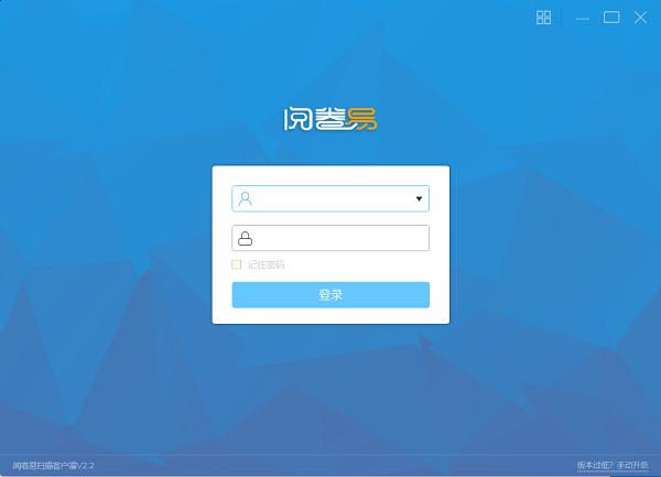 阅卷易扫描客户端 v2.2 电脑版 0