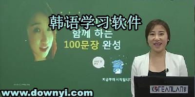 韩语学习软件